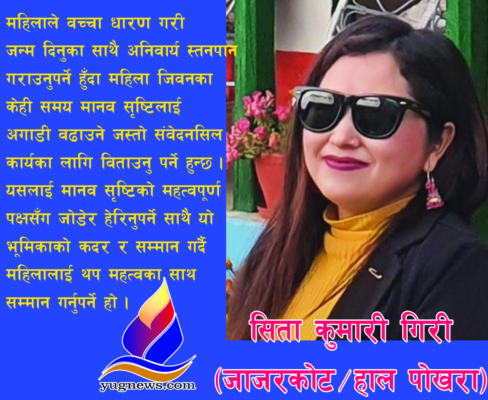 महिला : नेपाली समाज र सोच